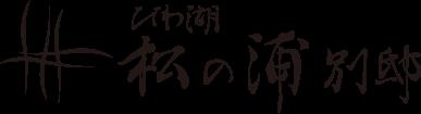 松の浦別邸
